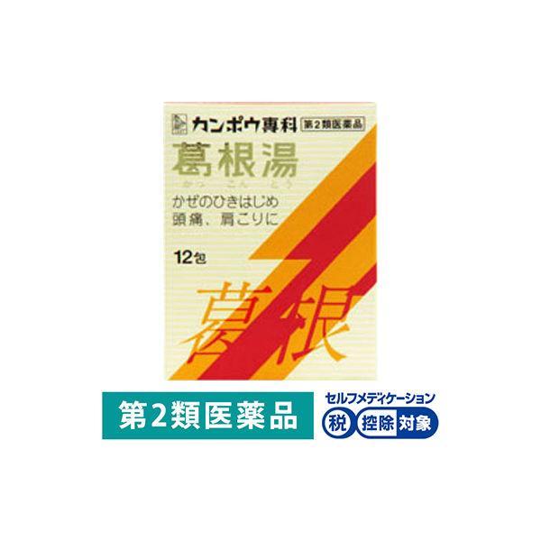 葛根湯エキス顆粒Sクラシエ12包クラシエ薬品第2類医薬品