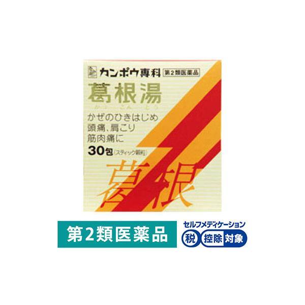 葛根湯エキス顆粒Sクラシエ30包クラシエ薬品第2類医薬品