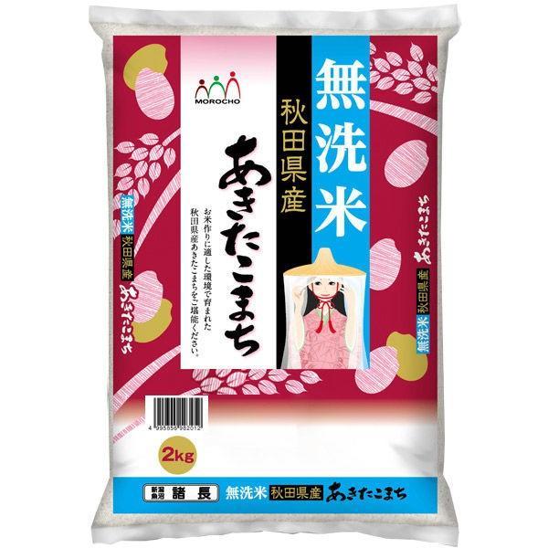 秋田県産 あきたこまち 2kg 【無洗米】 令和2年産 1袋 米 お米