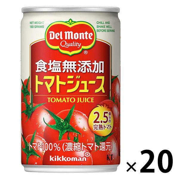 デルモンテ KT食塩無添加トマトジュース 160g 1箱(20缶入) 野菜ジュース
