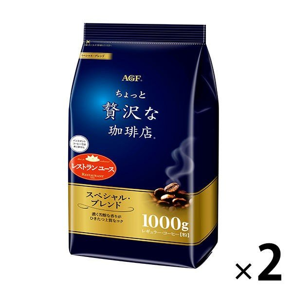 コーヒー粉味の素AGFちょっと贅沢な珈琲店レギュラー・コーヒースペシャル・ブレンド1セット(1kg×2袋)