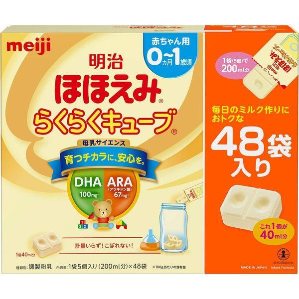 【0ヵ月から】明治ほほえみ らくらくキューブ(特大箱)1296g(27g×24袋×2箱)1箱 明治 粉ミルク