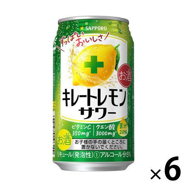 チューハイ キレートレモンサワー 350ml×6本 レモンサワー 缶チューハイ 酎ハイ