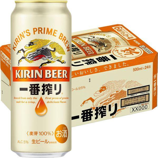 ビール缶ビール一番搾り500ml1ケース(24本)キリンビール