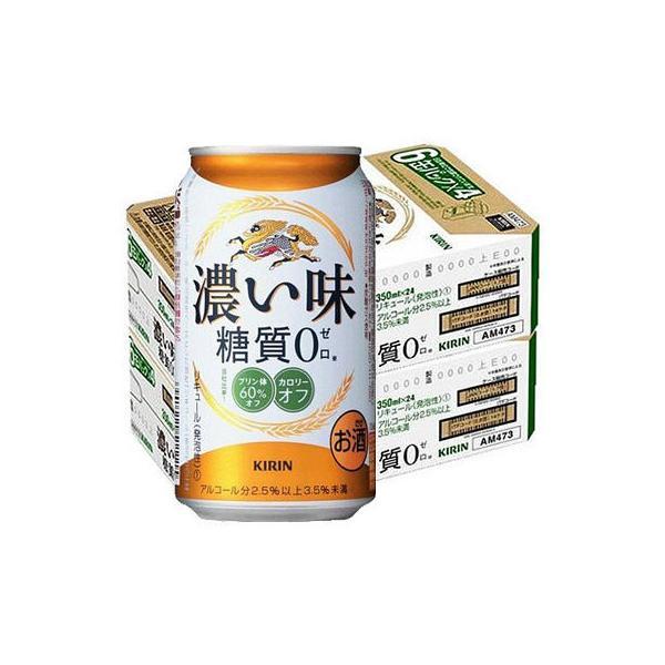 キリン 濃い味 糖質0  350ml 1セット(48缶) 新ジャンル・第3のビール