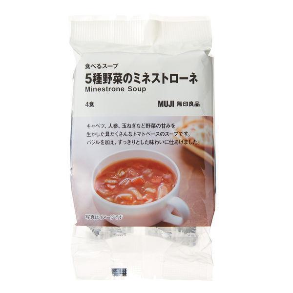 無印良品食べるスープ5種野菜のミネストローネ1袋(4食分)良品計画