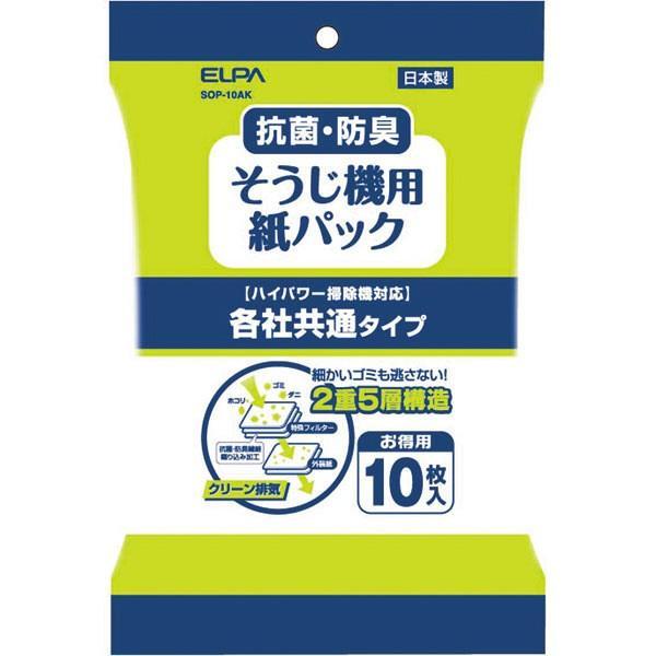 各社共通掃除機用 汎用紙パック SOP-10KY 2袋(10枚入×2)朝日電器 ELPA オリジナル