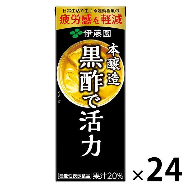 【機能性表示食品】伊藤園 黒酢で活力(紙パック)200ml 1箱(24本入)