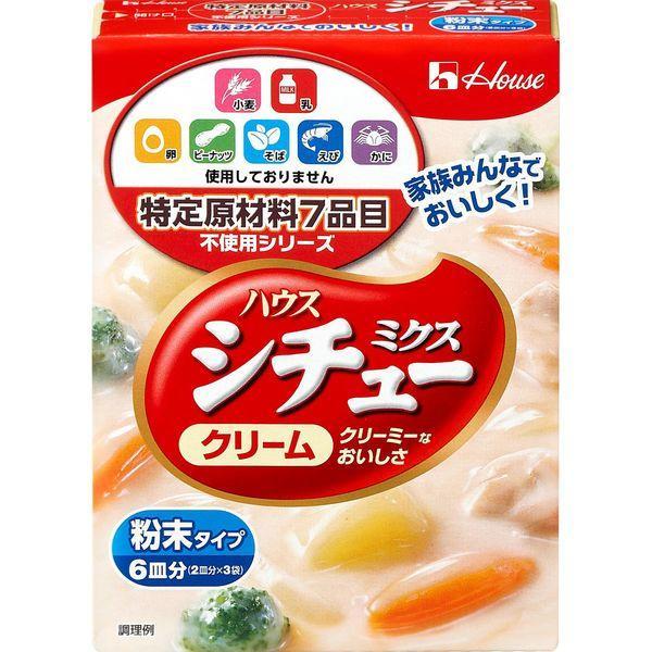 ハウス食品 特定原材料7品目不使用 シチューミクス クリーム 1個 シチュー アレルゲン カット