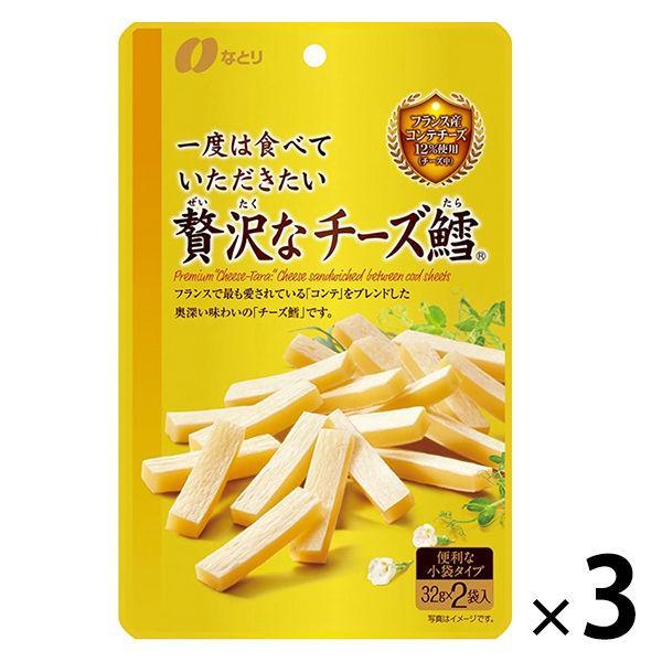 なとり ゴールドパック 一度は食べていただきたい熟成チーズ鱈 3袋 おつまみ 珍味 チータラ