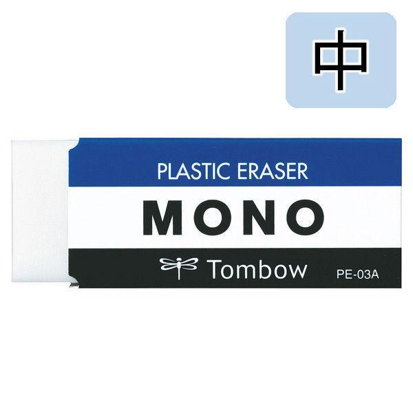 トンボ鉛筆【MONO】消しゴム モノ 中 PE-03A 30個