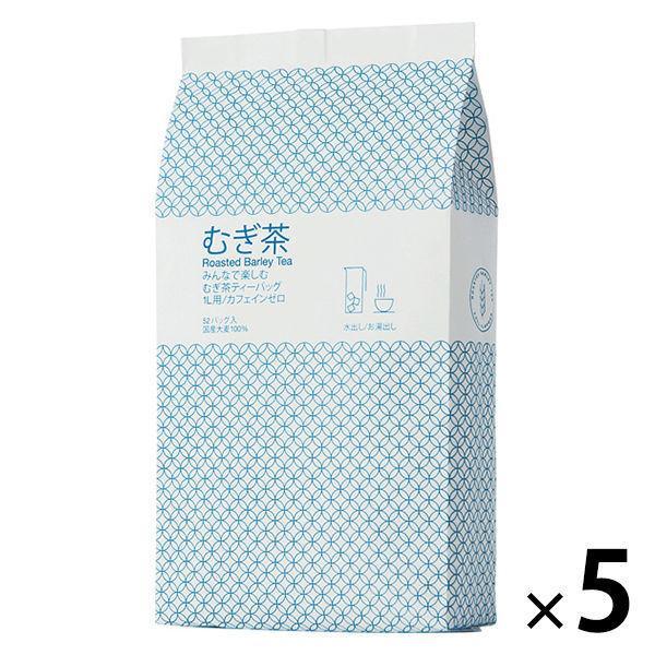 小谷穀粉みんなで楽しむむぎ茶ティーバッグ1L用1セット(52バッグ入×5袋)