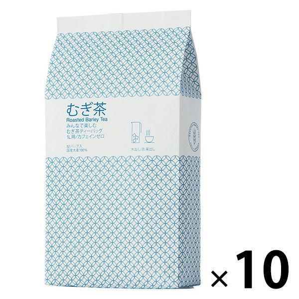 小谷穀粉みんなで楽しむむぎ茶ティーバッグ1L用1セット(52バッグ入×10袋)