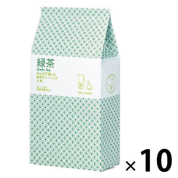 ハラダ製茶みんなで楽しむ緑茶ティーバッグ1L用1ケース(520バッグ:52バッグ入×10袋)