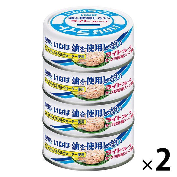 【アウトレット】いなば 油を使用しないライトフレーク<ナチュラルミネラルウォーター使用> 1セット(4缶入×2個)