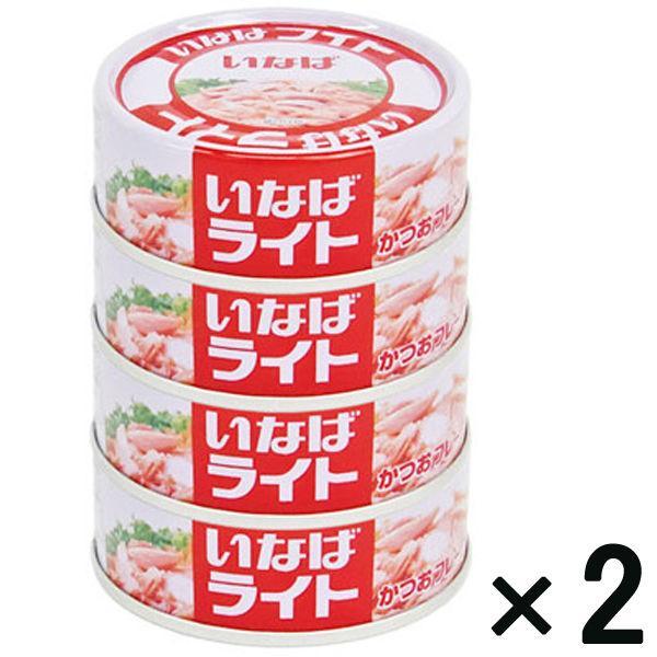 【アウトレット】いなば ライトフレーク 1セット(4缶入×2個)