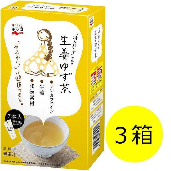 「冷え知らず」さんの生姜ゆず茶 スティック 1セット(7本入×3箱) 永谷園 栄養補助食品