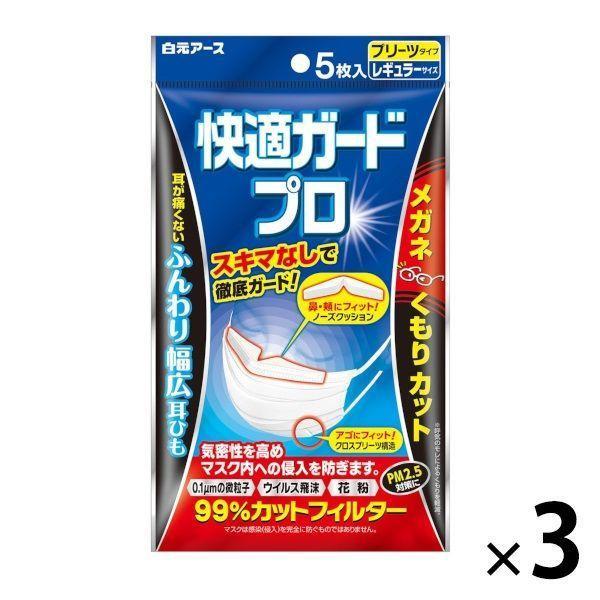 白元アース快適ガードプロプリーツマスクレギュラーサイズ1セット(5枚入×3袋)