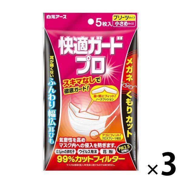白元アース快適ガードプロプリーツマスク小さめサイズ1セット(5枚入×3袋)