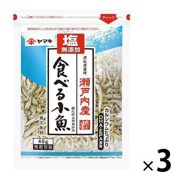 ヤマキ 塩無添加瀬戸内産食べる小魚40g×3個