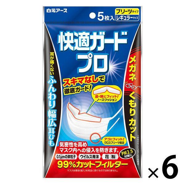 白元アース快適ガードプロプリーツマスクレギュラーサイズ1セット(5枚入×6袋)