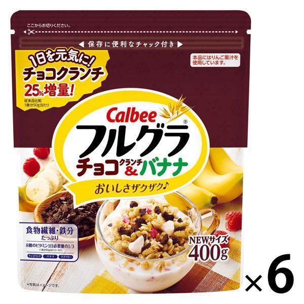 カルビー フルグラチョコクランチ&バナナ 400g 6袋 シリアル グラノーラ