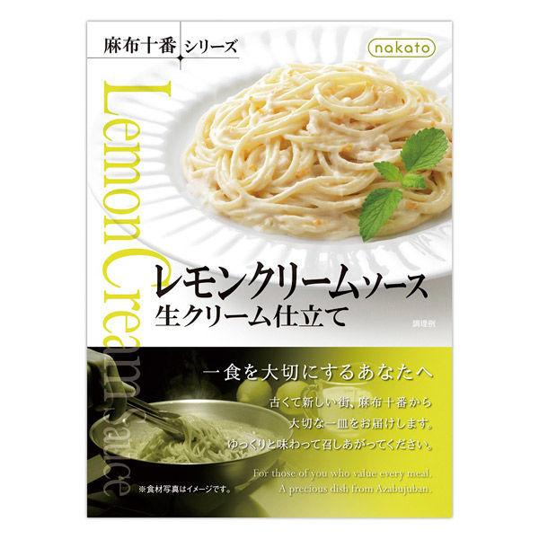 nakato麻布十番シリーズ レモンクリームソース 生クリーム仕立て 1個