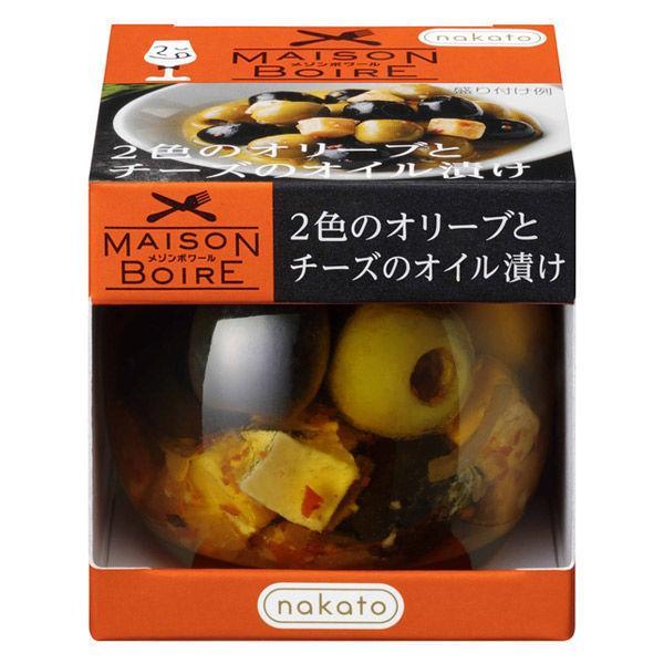 缶詰・瓶詰 nakato メゾンボワール 2色のオリーブとチーズのオイル漬け 90g 1個