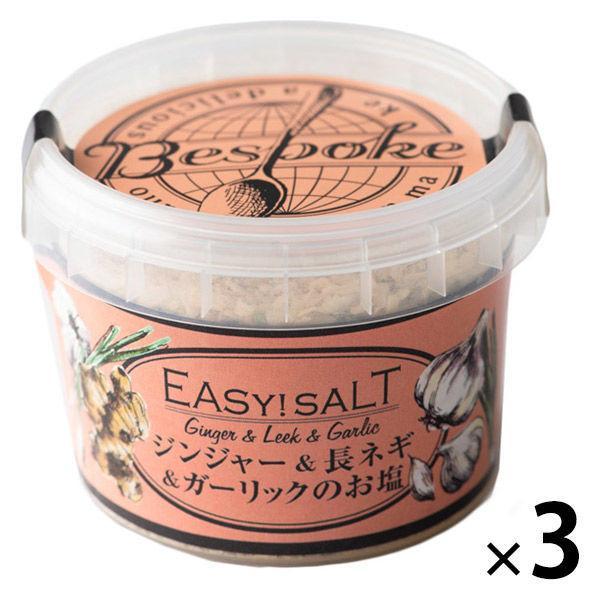 ビスポーク イージーソルト ジンジャー&長ネギ&ガーリックのお塩 3個 nakato 塩