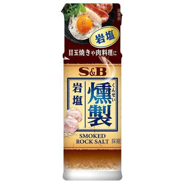 エスビー食品 燻製岩塩 2個 塩