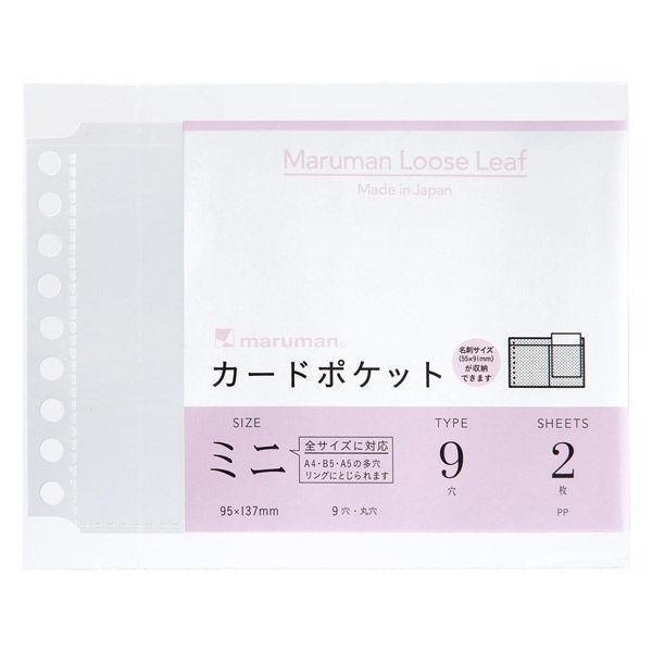 ルーズリーフ アクセサリー カードポケット B7変型 ミニサイズ 2枚入 L486 マルマン