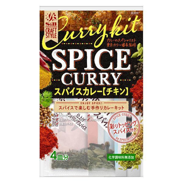 手作りカレーキット スパイスカレー 化学調味料無添加 S&B CRAFT STYLE(クラフトスタイル) 1個 エスビー食品