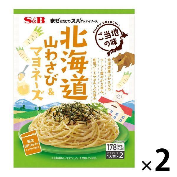 パスタソース まぜるだけのスパゲッティソース ご当地の味 北海道山わさび&マヨネーズ 1セット(2個) エスビー食品