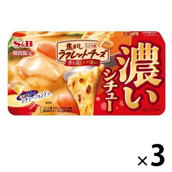 【期間限定】濃いシチュー 焦がしラクレットチーズ 1セット(3個) エスビー食品