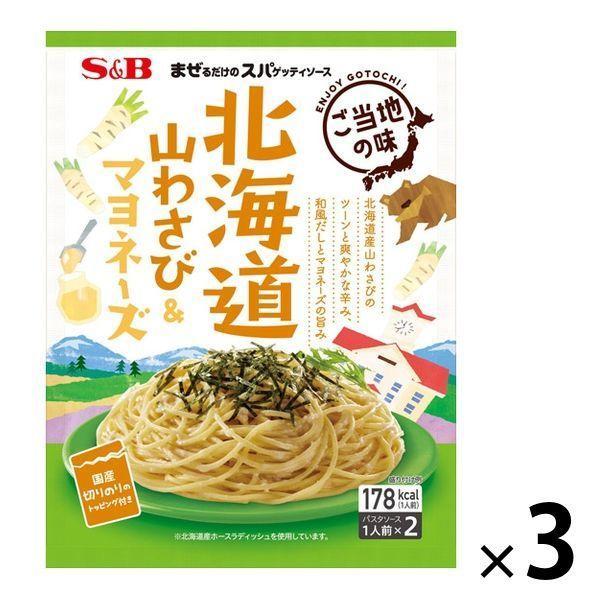 パスタソース まぜるだけのスパゲッティソース ご当地の味 北海道山わさび&マヨネーズ 1セット(3個) エスビー食品