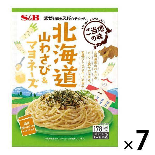 パスタソース まぜるだけのスパゲッティソース ご当地の味 北海道山わさび&マヨネーズ 1セット(7個) エスビー食品