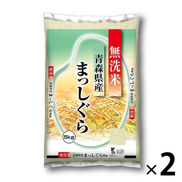 青森県産 まっしぐら 10kg(5kg×2)【無洗米】 令和2年産 米 お米