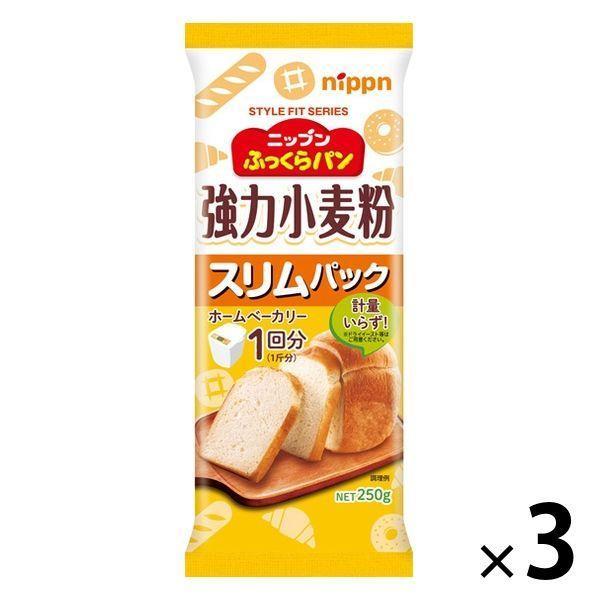 ニップン ふっくらパン強力小麦粉 スリムパック 3袋