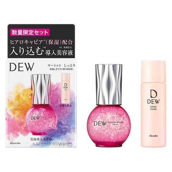 DEW キャビアドットブースター セットa Kanebo(カネボウ) 導入美容液