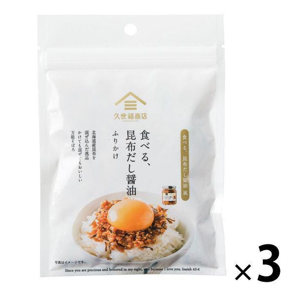 久世福商店 食べる、昆布だし醤油ふりかけ fsh01985 1セット(3個)