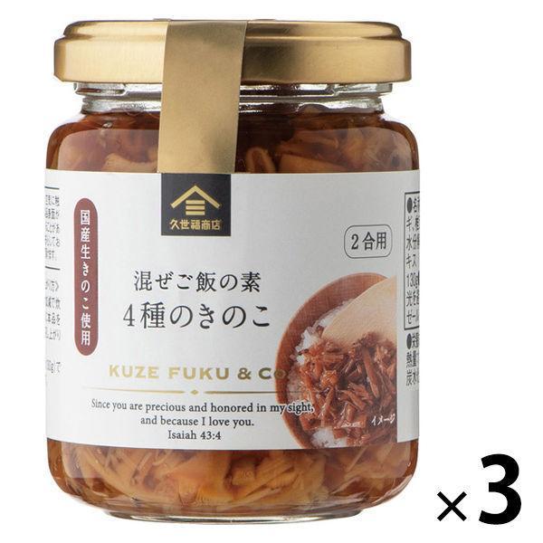 久世福商店 混ぜご飯の素 4種のきのこ fk00168 1セット(3個)