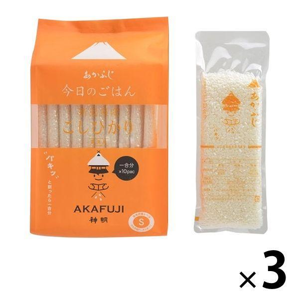 神明 あかふじ 今日のごはん 小分け鮮度パック 新潟コシヒカリ 無洗米(1合×10) 3袋 米 お米