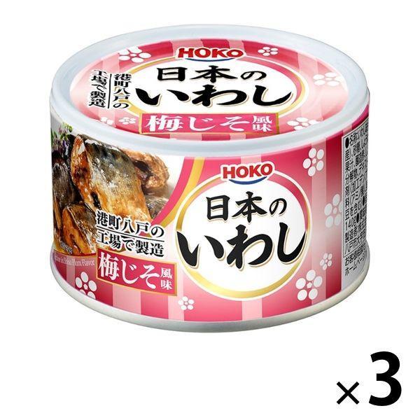 【アウトレット】宝幸 日本のいわし 梅じそ風味<国内いわし国内製造> 140g 1セット(3個)