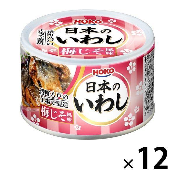【アウトレット】宝幸 日本のいわし 梅じそ風味<国内いわし国内製造> 140g 1セット(12個)