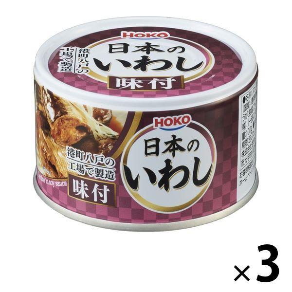 【アウトレット】宝幸 日本のいわし 味付<国内いわし国内製造> 140g 1セット(3個)