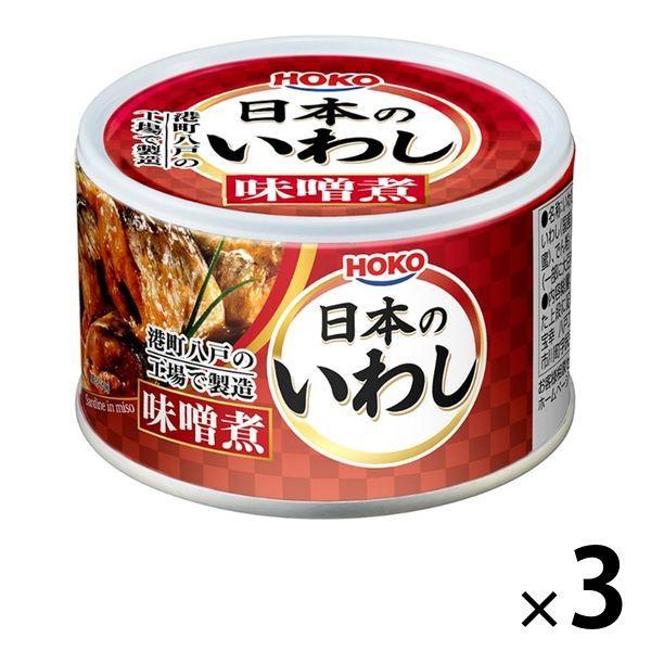 【アウトレット】宝幸 日本のいわし 味噌煮<国内いわし国内製造> 140g 1セット(3個)