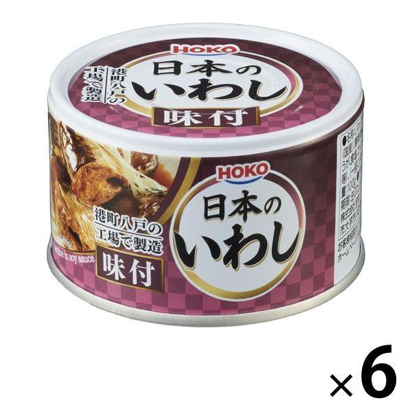 【アウトレット】宝幸 日本のいわし 味付<国内いわし国内製造> 140g 1セット(6個)