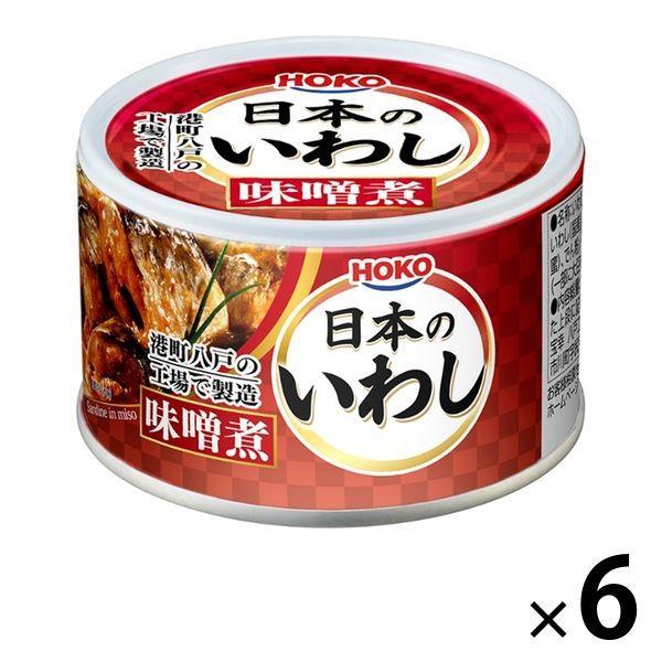 【アウトレット】宝幸 日本のいわし 味噌煮<国内いわし国内製造> 140g 1セット(6個)