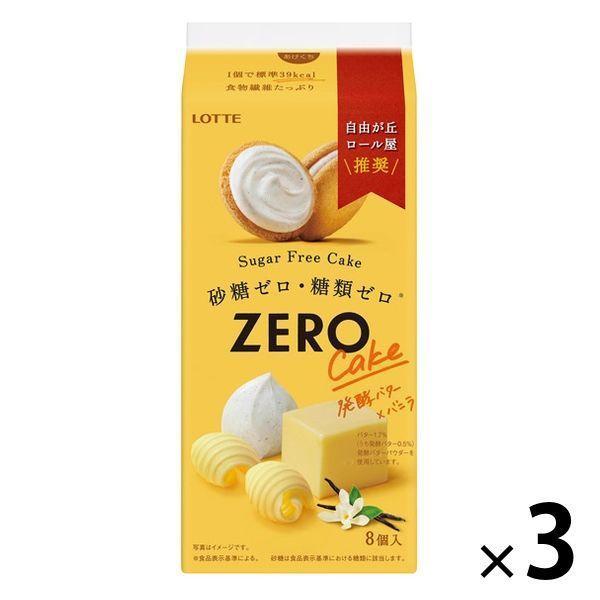 ゼロ シュガーフリーケーキ<発酵バター×バニラ> 3個 ロッテ 洋菓子