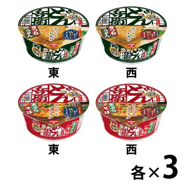 カップ麺 日清どん兵衛 東西食べ比べ詰め合わせセット 2種×東西各3食 計12食 1セット 日清食品 うどん・そば